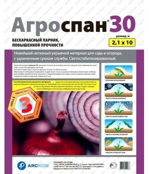 Агроспан 30 (3,2х10)м.