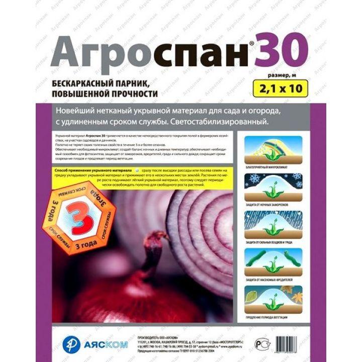 Агроспан 30(1,6*10)м.