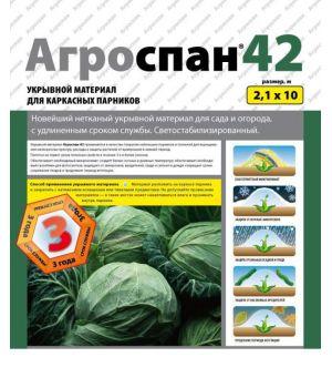 Агроспан 42 (3,2х10)м.