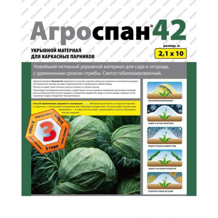 Агроспан 42 (2,1х10)м.