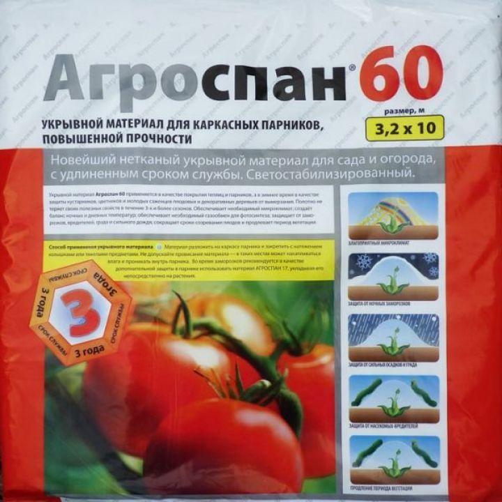 Агроспан 60 (3,2х10)м.