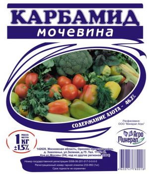 Карбамид (мочевина) – фасовка 1 кг.