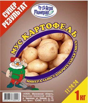 """МУС """"Картофель"""" – фасовка  1 кг."""